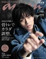 an・an (アン・アン)2021年 5月 26日号 【表紙:永瀬廉(King & Prince)】