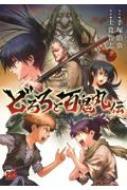 どろろと百鬼丸伝 5 チャンピオンREDコミックス
