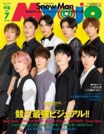 Myojo (ミョウジョウ)2021年 7月号増刊「ちっこいMyojo」 【表紙:Snow Man/ウラ表紙:Travis Japan】
