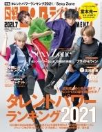 日経エンタテインメント! 2021年 7月号 【表紙:Sexy Zone】