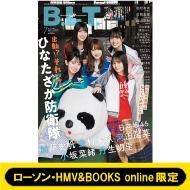 B.L.T.2021年 7月号 《表紙:日向坂46》  【ローソン・HMV&BOOKS online限定版】