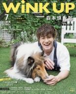 WiNK UP (ウィンク アップ)2021年 7月号 【表紙:森本慎太郎(SixTONES)】