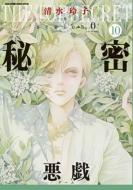 秘密 season 0 10 花とゆめコミックス