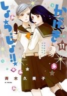 かげきしょうじょ!! 11 花とゆめコミックス