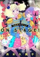 「かげきしょうじょ!!」公式ガイドブック オンステージ! 花とゆめコミックス