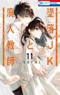 墜落JKと廃人教師 11 花とゆめコミックス