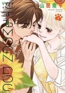 恋するMOON DOG 6 花とゆめコミックス