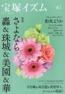 宝塚イズム 43 特集 さよなら轟 & 珠城 & 美園 & 華