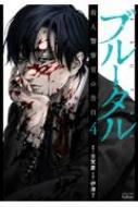 ブルータル 殺人警察官の告白 4 バンブーコミックス / タタン