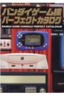 バンダイゲーム機パーフェクトカタログ G-MOOK