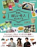Sekai Ha Hoshii Mono Ni Afureteru Blu-Ray Box