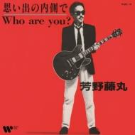 思い出の内側で / Who Are You? (7インチシングルレコード)
