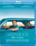 グリーンブック Blu-ray