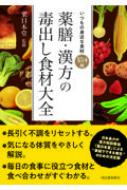 漢方 毒出し食材便利帖(仮)