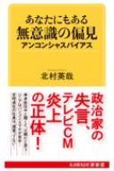 あなたにもある 無意識の偏見(仮)アンコンシャス・バイアスからの脱出 Kawade夢新書