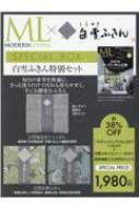 モダンリビング No.257 ×「白雪ふきん」特別セット