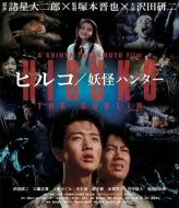 ヒルコ/妖怪ハンター 2Kレストア版 Blu-ray
