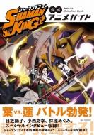 SHAMAN KING 公式アニメガイド KCデラックス