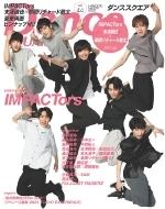 ダンススクエア vol.44【表紙:IMPACTors】[HINODE MOOK]