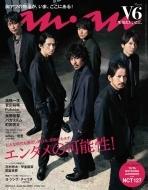 an・an (アン・アン)2021年 6月 2日号 【表紙:V6】