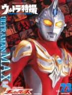 ウルトラ特撮 PERFECT MOOK vol.23ウルトラマンマックス 講談社シリーズMOOK