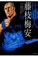 仕掛人 藤枝梅安 9 SPコミックス