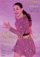 ワールド・フィギュアスケート別冊 アイスショーの世界 7