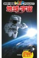 地球・宇宙 学研の図鑑LIVEポケット21