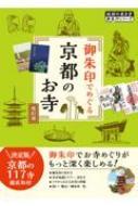 御朱印でめぐる京都のお寺 地球の歩き方御朱印シリーズ