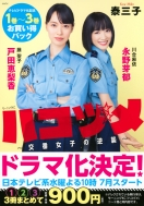 ハコヅメ-交番女子の逆襲 1〜3巻パック モーニングKC