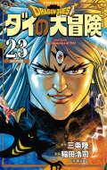 ドラゴンクエスト ダイの大冒険 新装彩録版 23 愛蔵版コミックス