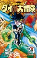 ドラゴンクエスト ダイの大冒険 新装彩録版 24 愛蔵版コミックス