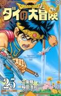 ドラゴンクエスト ダイの大冒険 新装彩録版 25 愛蔵版コミックス