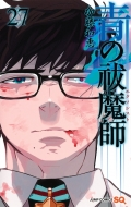 青の祓魔師 27 ジャンプコミックス
