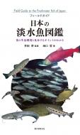 日本の淡水魚図鑑 魚の生息環境と見分けるポイントがわかる フィールドガイド