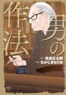 男の作法 ニチブン・コミックス