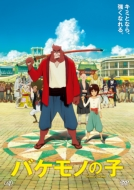 バケモノの子 期間限定スペシャルプライス版 DVD