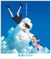 未来のミライ 期間限定スペシャルプライス版 Blu-ray