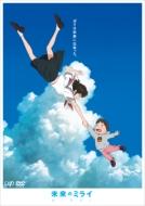 未来のミライ 期間限定スペシャルプライス版 DVD