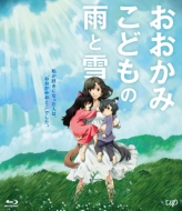 おおかみこどもの雨と雪 期間限定スペシャルプライス版 Blu-ray