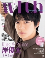 with (ウィズ)2021年 8月号 Special edition 【表紙:岸優太ver.】