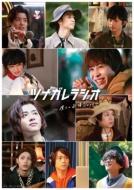 「ツナガレラジオ〜僕らの雨降Days〜」Blu-ray