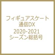 フィギュアスケート通信DX 2020-2021シーズン総括号 メディアックスMOOK