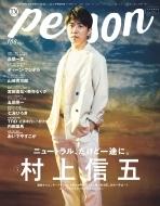 TVガイドPERSON VOL.106【表紙:村上信五】[TOKYO NEWS MOOK]