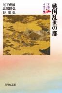 戦国乱世の都 京都の中世史