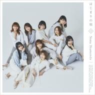 はじまりの唄 (CD+DVD)