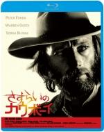 さすらいのカウボーイ【Blu-ray】