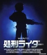 処刑ライダー【Blu-ray】