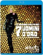 続・黄金の七人/レインボー作戦<ニューマスター版>【Blu-ray】
