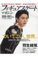 フィギュアスケートマガジン 2020-2021 Vol.5 シーズンハイライト B・B・MOOK
